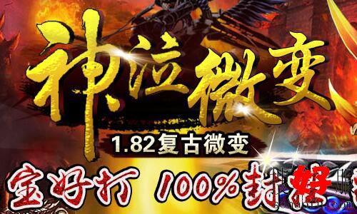 1.82神泣火龙