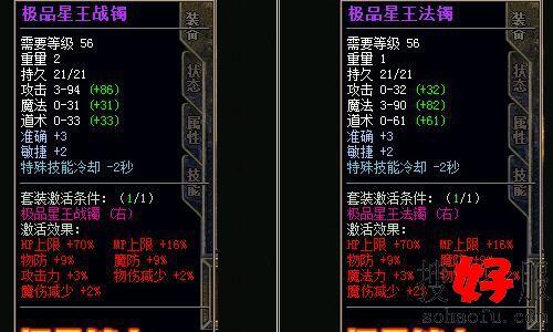 1.80大极品星王合击