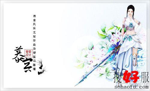 <a href=http://www.baoshanmeiqi.com/tlbb/ target=_blank class=infotextkey>天龙</a>八部私服天山职业
