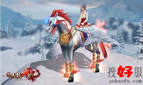 《新天龙八部》坐骑天马