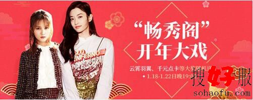 《新天龙八部》网剧双美领衔秀场开年大戏