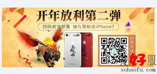 《新天龙八部》关注部落赢手机