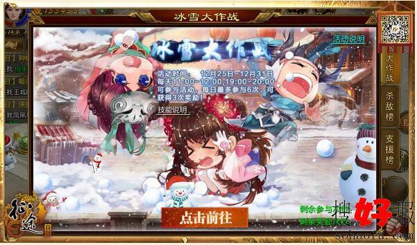 《征途》手机版畅享冰雪大作战 圣诞节活动全新登场